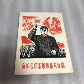 高举毛泽东思想伟大红旗(林彪题)