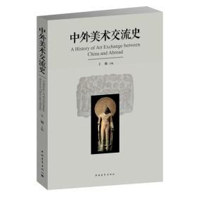 中外美术交流史