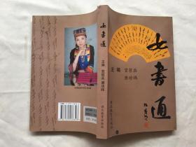 女书通——女性文字工具书(宫哲兵签赠本 )