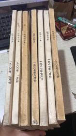 人民日报  缩印合订本 7本合售 (1986年1/2期、1987年5-8期 1988年第4期  )