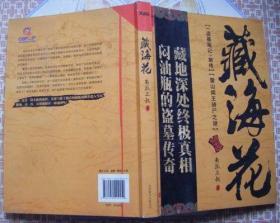 藏海花(盗墓笔记前传雪山阎王骑尸之谜)