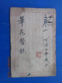 线装书    笔花医镜  (卷1 ----卷4)