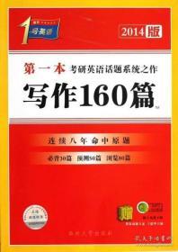 20141号英语本考研英语话题之作写作160篇 王建华 西北大学出版社