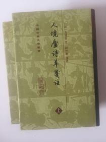 人境庐诗草笺注 上 下 (全2册)