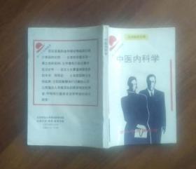 中医内科学  (函授教育专用)