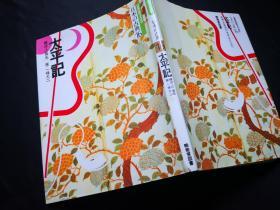 日本の古典 16  太平记 (漫画版)