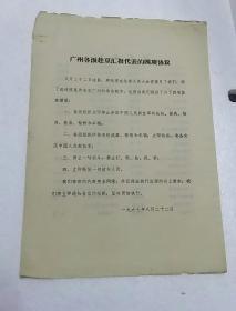 1967年8月22日广州各派赴京汇报代表的四项协议