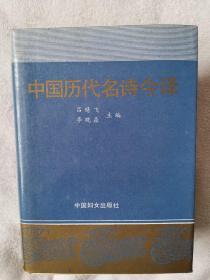 中国历代名诗今译