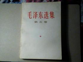 毛泽东选集 第五卷  北京一版一印 (附质量检查证)