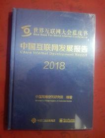 中国互联网发展报告2018【未开封】