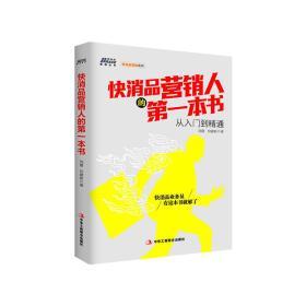 快消品营销人的第一本书
