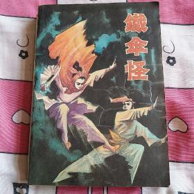 铁伞怪(单田芳  样清风  著、海天出版社、88年一版一印)