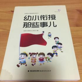 幼小衔接那些事儿(全国幼儿教师培训用书)<梦山书系>