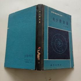 电介质测量(实验物理学丛书)