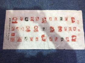 【铁牍精舍】【版画精品】【金石篆刻】七八十年代原打《毛主席像》印屏,68x34.5cm