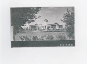 民国 明信片 【新京-国务院】长春 一张