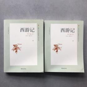 古典文学名著新点评丛书:西游记(上下两册)