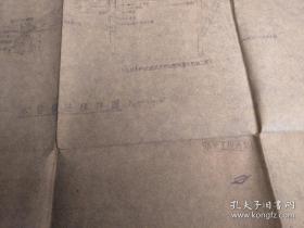 上海市长宁路1827弄给水站支水工程晒 图(约三开大小)(之二)