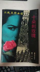 二战王牌女谍-十朵刺玫瑰