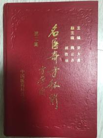 《名医奇方秘术(第二集)》(10月11号邮寄,请提前联系)