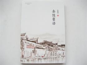 2018作家书系    诗歌卷    金陵馨语   诗人作者签名本