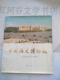 中国历史博物馆中国通史陈列说明〔方24开,76年版多图〕