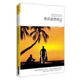 """鲁滨逊漂流记(文学文库043)(一部惊险刺激的荒岛求生记,一曲意志力和智慧的生命赞歌;笛福因此书被称为""""欧洲小说之父"""")"""
