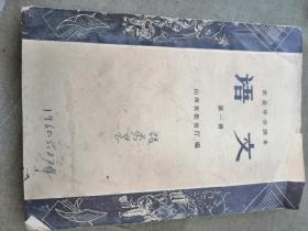 农业中学课本、语文(第一册)