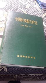 中国针灸配穴疗法