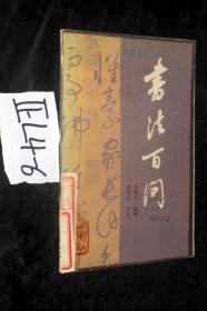 书法百问...邓散木 邓国治 编