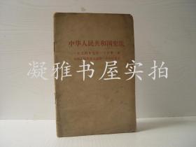 中华人民共和国宪法(一九五四年九月二十日第一届全国人民代表大会第一次会议通过))