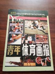 青年体育画报【创刊号】