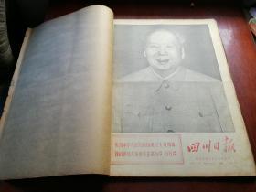 四川日报 1968年10月合订(原报)