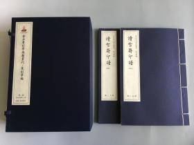 """2017年国家出版基金项目""""金石篆刻学典籍丛刊:篆刻学编""""——《读雪斋印谱》两册。二册六十四页,正面录印,多为四方,背面空白。如今孙家收藏过的古印已经不知下落,但《读雪斋印谱》却让我们有幸欣赏到秦汉古鈢的神韵。"""