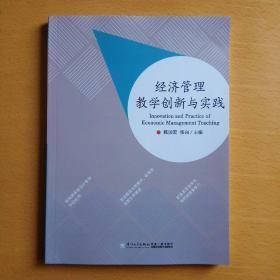 经济管理教学创新与实践