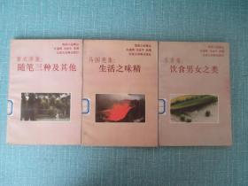 海派小品集丛-- 生活之味精、随笔三种及其他、饮食男女之类、3本合售