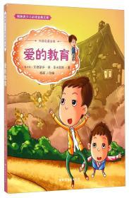 领跑者少儿必读金典文库·外国名著金典:爱的教育
