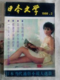 日本文学1988.2(总第24期*)