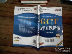 GCT历年真题精解2010版 在职硕士全国联考命题研究组 吉林大学