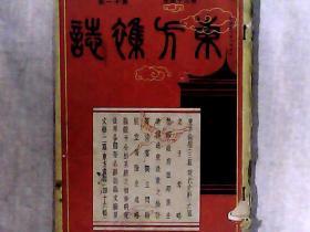 """东方杂志 第三十四卷 第十一号 前有""""集体旅行·抗日宣传·张家口""""""""上海的棚户""""等黑白图片"""
