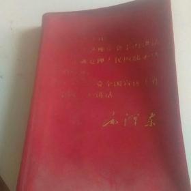 红宝书,新民主主义论,在延安文艺讲话,关于正确处理人民内部茅盾,在中国共产党宣传工作讲话
