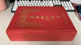 兴宁赖氏族谱【精装 厚本】1249页