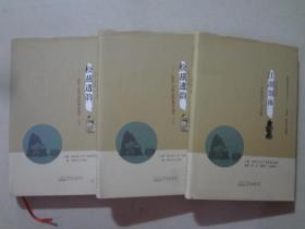松兹历史文化丛书(一)江湖烟雨.松兹遗韵(上下册)3本   九五品  精装本