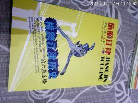 旅游江津    2017、2