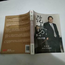论势:曹仁超创富启示录(85品24开2009年1版1印255页)44837
