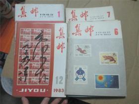 集邮  1982年1-12期、1983年(1-12期)【两年期刊合售】