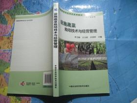 设施蔬菜栽培技术与经营管理