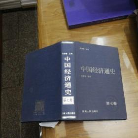 中国经济通史(第七卷 精装).