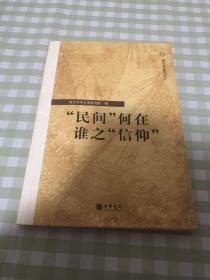 """""""民间""""何在 谁之""""信仰"""":复旦文史专刊二"""