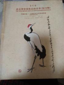 北京荣宝艺术品拍卖会【第70期】 中国书画三 近现代及古代书画专场